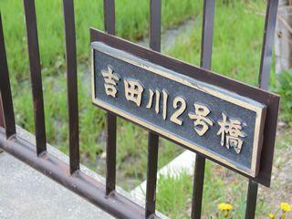 20130603-吉田01