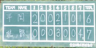 20140903-野球大会07