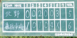20140903-野球大会09